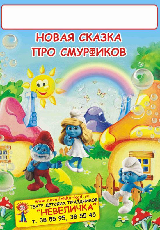 «Новая сказка про Смурфиков!»