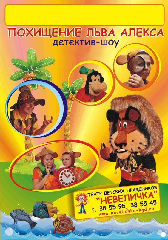 «Похищение Льва Алекса. Детектив-шоу!»