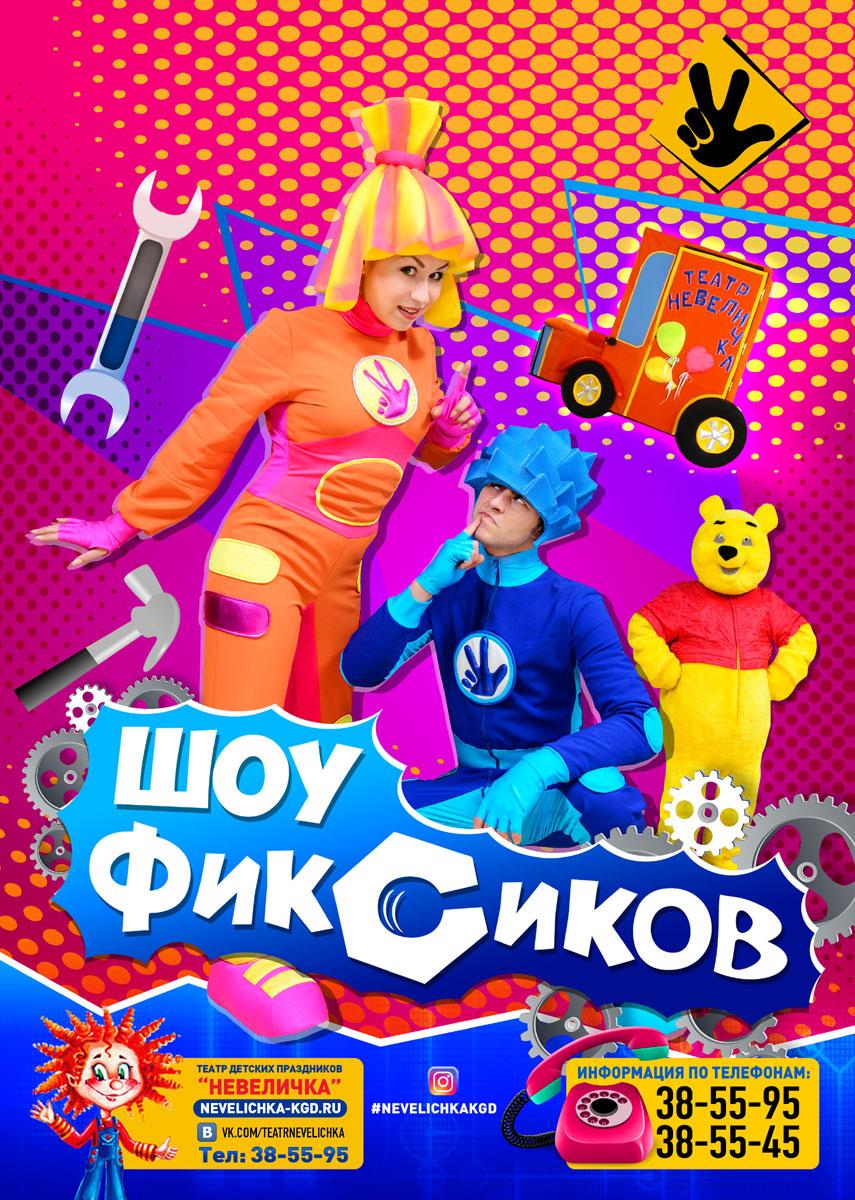 «Шоу Фиксиков»